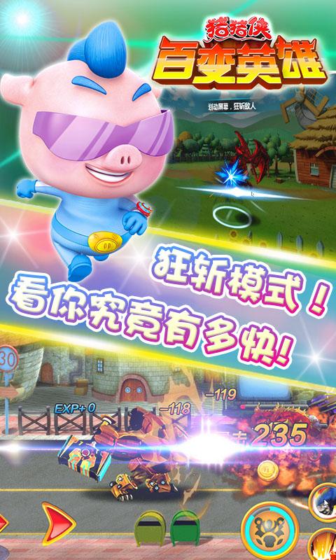 猪猪侠之百变英雄新版v1.0宣传图片