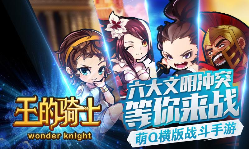 王的骑士游戏截图