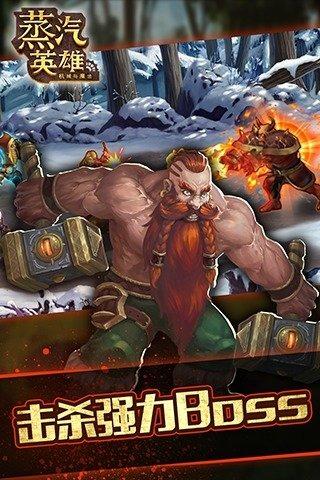 蒸汽英雄游戏截图