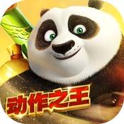 功夫熊猫3加速版