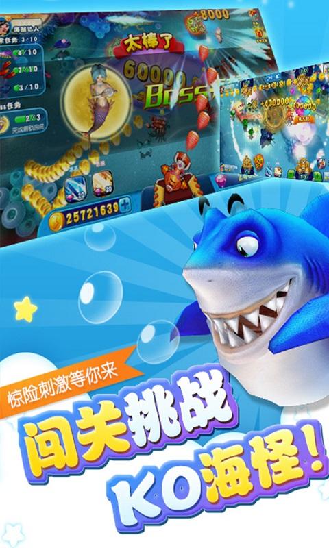 电竞捕鱼游戏截图