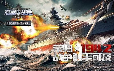 竞技类的海战手《巅峰战舰》官网下载游戏测评简介