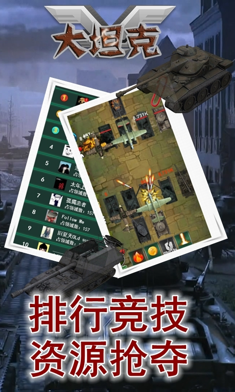 大坦克游戏截图