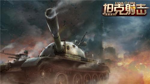 第三人称射击手游《坦克射击》官网下载 游戏玩法简介