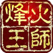 烽火王师图标