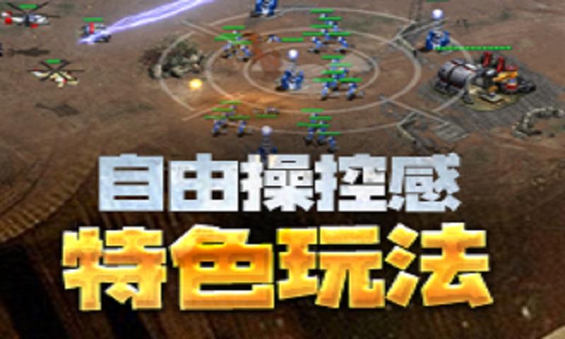 策略对战手游《红警:共和国之辉》官网下载 好玩吗?图标