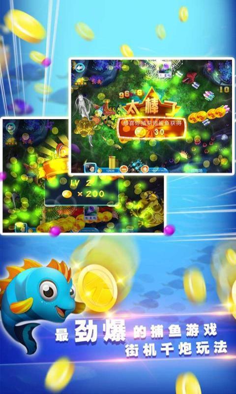疯狂捕鱼大冒险v1.0游戏截图
