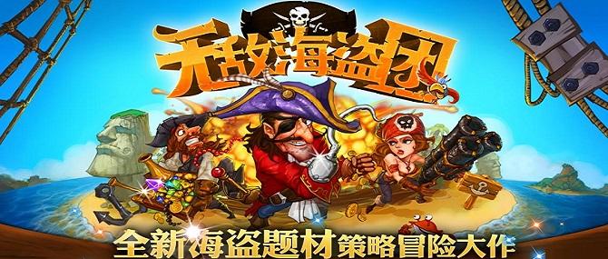 海盗系列游戏合集图标