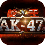 枪王AK47(BT变态版)