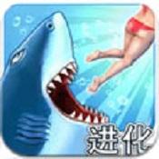 饥饿鲨:进化图标