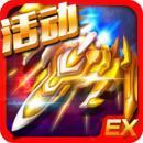 雷霆EX星际大战v2.6 安卓版