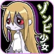 黑川僵尸少女(Gurokawa Zombie Girl)