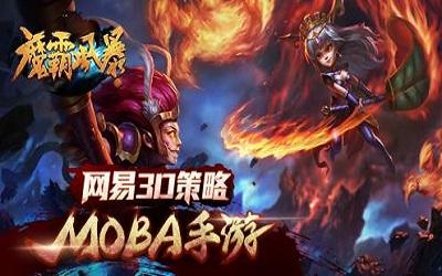 3D策略MOBA手游《魔霸风暴》官网下载_魔霸风暴激活码领取图标