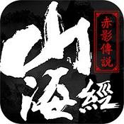山海经之赤影传说(电视剧手游戏)图标