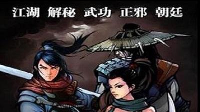 RPG动作类手游《六扇门风云》官网下载_六扇门风云攻略