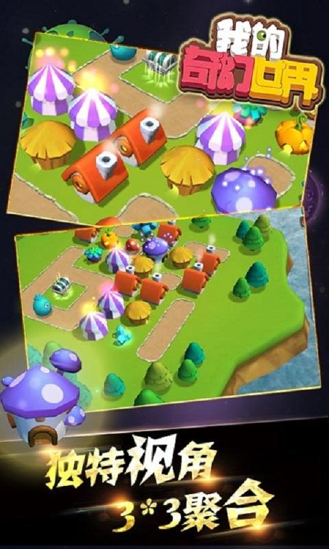 我的奇幻世界游戏截图