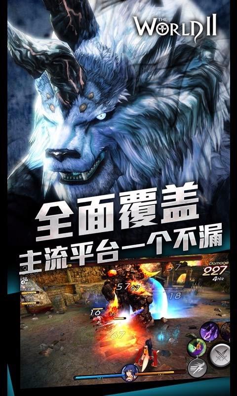 世界2:风暴(正版)游戏截图