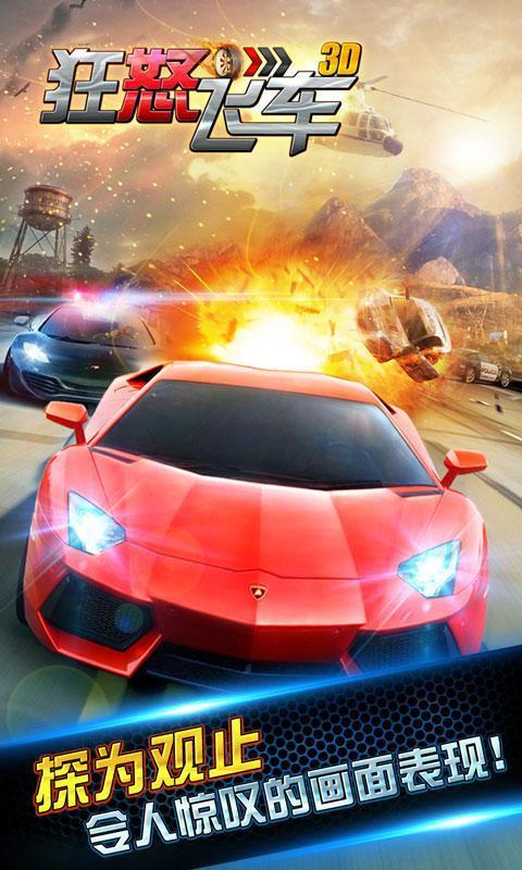 狂怒飞车3D游戏截图