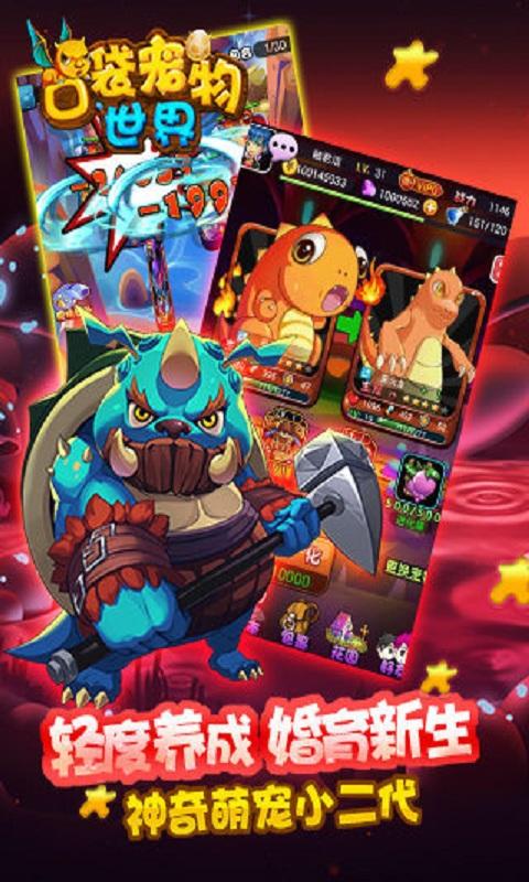 口袋宠物世界游戏截图