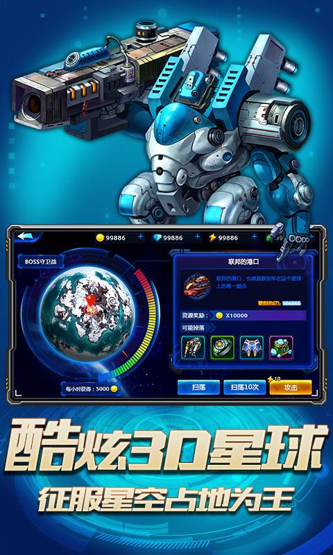 星际卫队(人气机甲射击手游)游戏截图