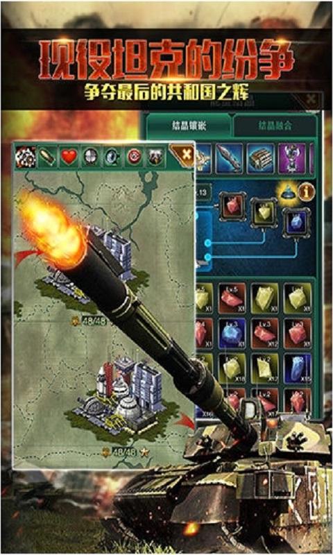 红警前线(真实坦克世界)游戏截图