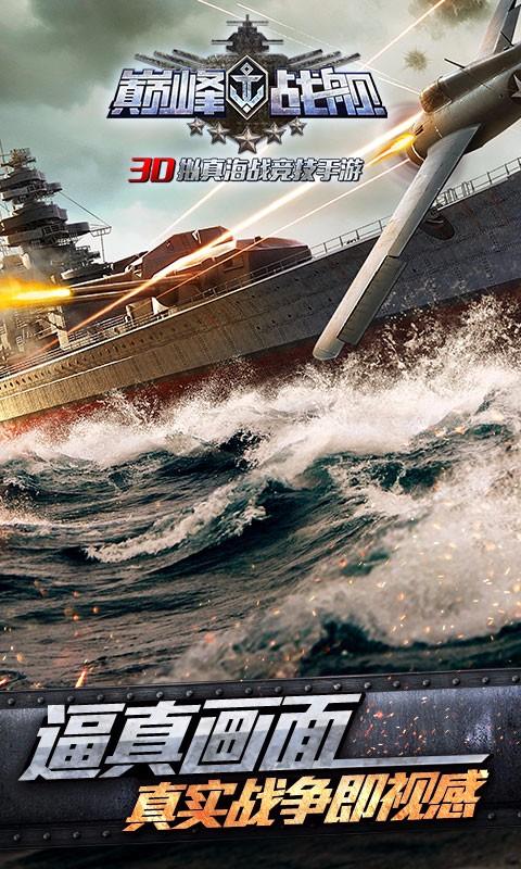 巅峰战舰(官方正版)游戏截图