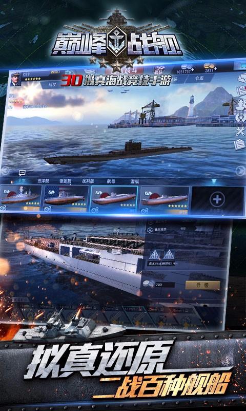 巅峰战舰(官方正版)截图2