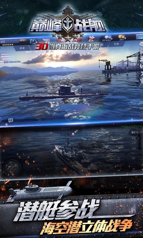 巅峰战舰(官方正版)截图3