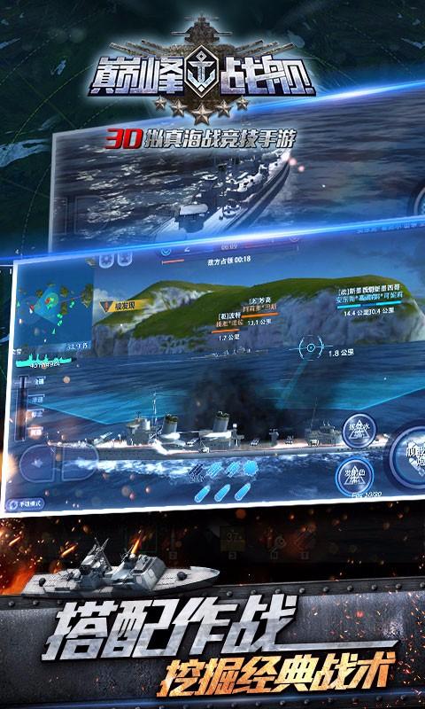 巅峰战舰(官方正版)截图5