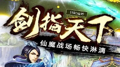 RPG对战类手游《上古神域》官网下载_上古神域礼包领取图标