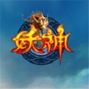 妖神:山海经传说
