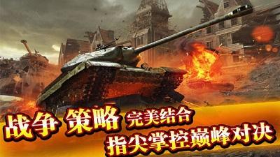 策略对战类手游《巅峰坦克》官网下载_巅峰坦克礼包领取图标