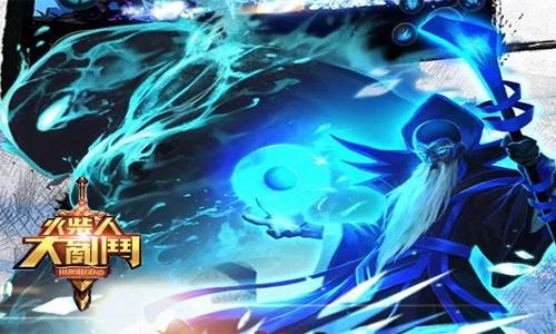 横版DOTA英雄格斗游戏《大乱斗Hero Legend》v2.2.2破解版下载地址及更新介绍 图标