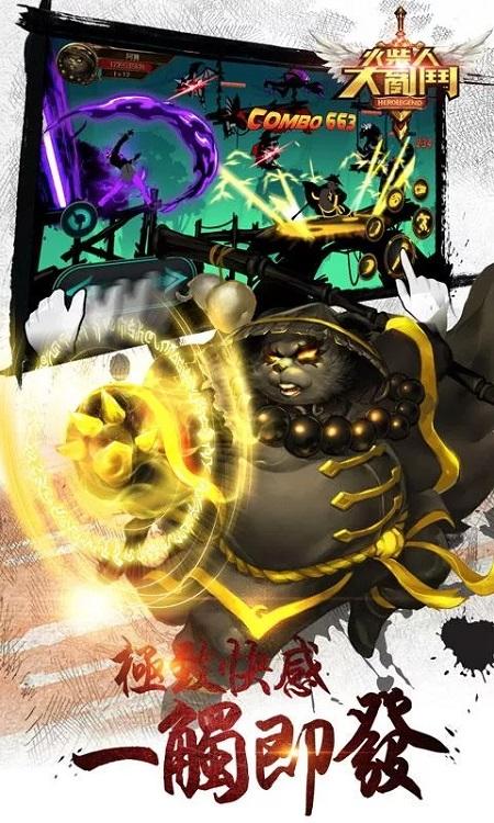 大乱斗(Hero Legend)游戏截图