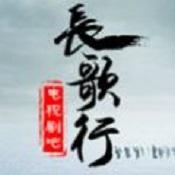 秀丽江山之长歌行手游图标
