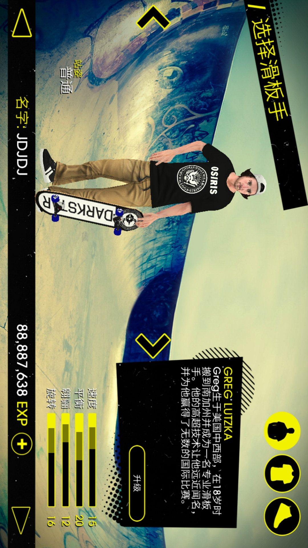 滑板派对3宣传图片