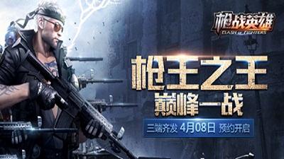 新版射击大作《枪战英雄手游》官网下载_枪战英雄手游礼包领取图标