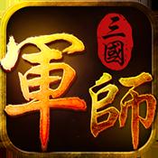 軍師三國(SLG戰爭網游)