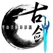 古剑奇谭壹之云动沧澜图标