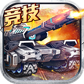 坦克之战(3D全民坦克对战)