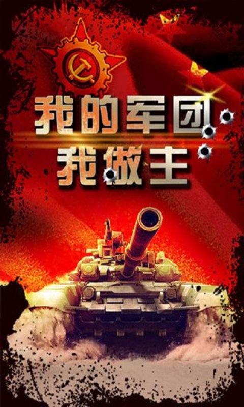坦克队长游戏截图