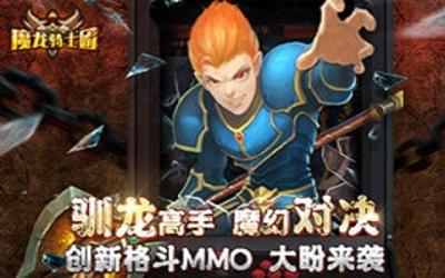策略轻操作动作RPG手游《魔龙骑士团》官网下载_魔龙骑士团震撼开启图标