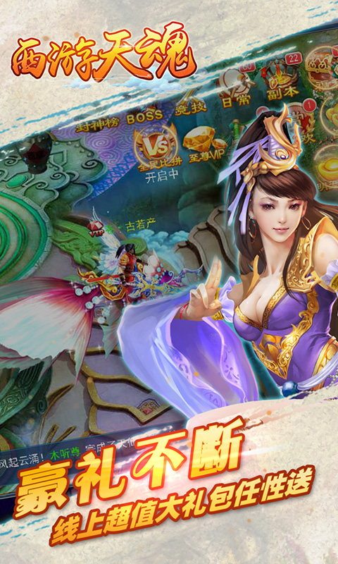 西游天魂(万人跨服PK)游戏截图