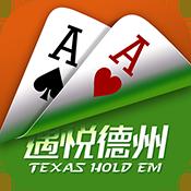 遇悦德州扑克(专业德扑竞技平台)