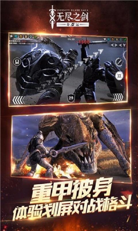 无尽之剑-命运游戏截图