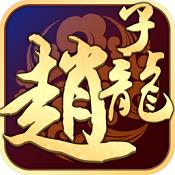 武圣赵子龙(真正三国战略)图标