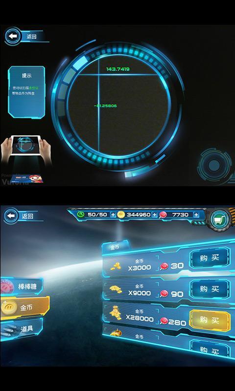 猪猪侠AR虚拟使命游戏截图