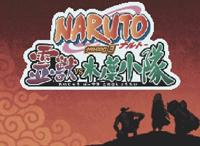 火影忍者RPG3:灵兽对木叶小队(NDS)