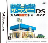 便利店DS:大人的经营能力锻炼中文版(NDS)图标
