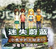 迷失蔚蓝:小岛中的大秘密中文版(NDS)